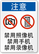 Chinese OSHA Notice Prohibition Sign