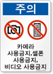 Korean OSHA Notice Prohibition Sign