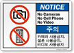Korean Bilingual ANSI Notice Prohibition Sign